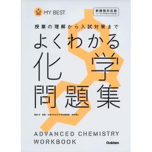 よくわかる 化学 問題集