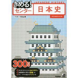 きめる! センター きめる! センター 日本史  ISBN10:4-05-304113-9 ISBN...
