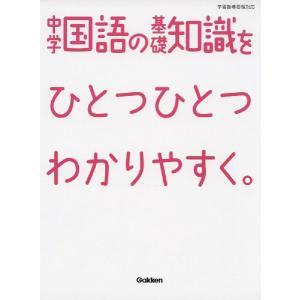 中学 国語の基礎知識を ひとつひとつわかりやすく。|gakusan