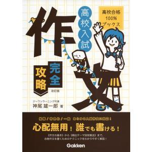 高校入試 作文 完全攻略 改訂版 gakusan