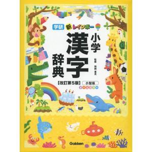 新レインボー 小学漢字辞典 [改訂第5版] 小型版