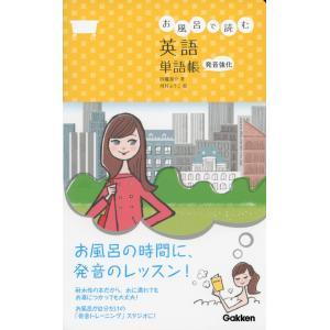 お風呂で読む 英語 単語帳 発音強化  ISBN10:4-05-304213-5 ISBN13:97...