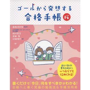 ゴールから発想する 合格手帳 (桜)|gakusan