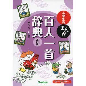 小学生の まんが 百人一首辞典 改訂版 gakusan