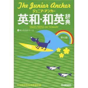 ジュニア・アンカー 英和・和英辞典 第6版