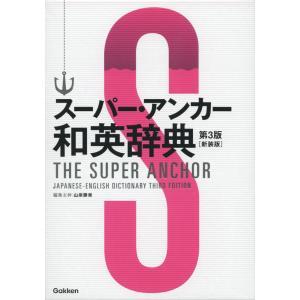 スーパー・アンカー 和英辞典 第3版 [新装版]