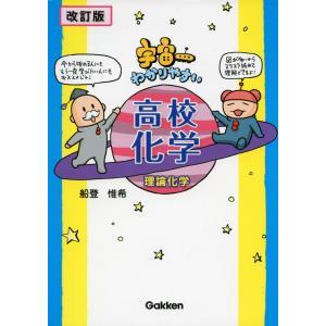 改訂版 宇宙一わかりやすい 高校化学 理論化学  ISBN10:4-05-304370-0 ISBN...