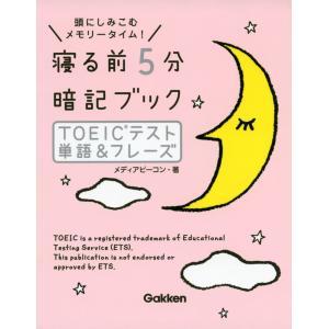 寝る前 5分 暗記ブック [TOEICテスト 単語&フレーズ]  ISBN10:4-05-3...