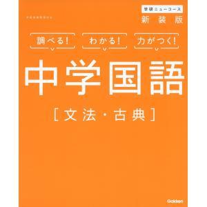 学研 ニューコース 中学 国語 [文法・古典] 新装版 gakusan