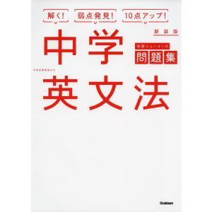 学研 ニューコース問題集 中学 英文法 新装版 gakusan