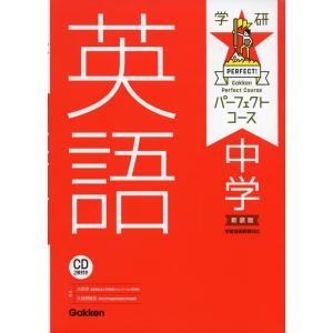 学研 パーフェクトコース 中学 英語 新装版 gakusan