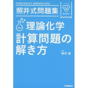 大学受験V BOOKS 照井式問題集 理論化学 計算問題の解き方  ISBN10:4-05-3045...