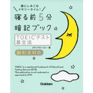 寝る前 5分 暗記ブック [TOEICテスト 英文法] 新形式対応  ISBN10:4-05-304...