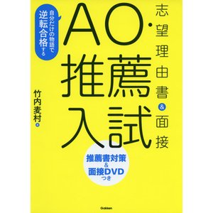 自分だけの物語で逆転合格する AO・推薦入試 志望理由書&面接  ISBN10:4-05-3...