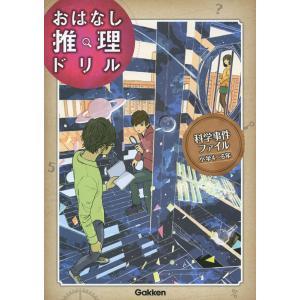 おはなし推理ドリル 科学事件ファイル 小学4〜6年  ISBN10:4-05-304585-1 IS...