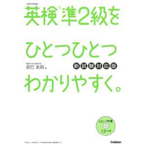 英検 準2級を ひとつひとつわかりやすく。 新試験対応版  ISBN10:4-05-304601-7...