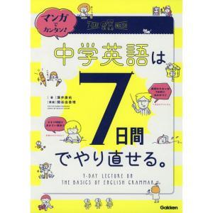 マンガでカンタン! 中学英語は7日間でやり直せる。 gakusan