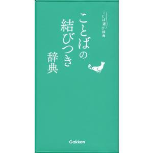 ことば選び辞典 ことばの結びつき辞典  ISBN10:4-05-304627-0 ISBN13:97...