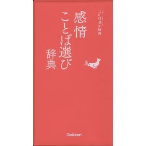 ことば選び辞典 感情ことば選び辞典  ISBN10:4-05-304629-7 ISBN13:978...