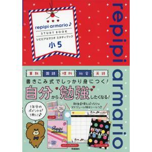 repipi armario♪ STUDY BOOK レピピアルマリオ スタディブック 小5