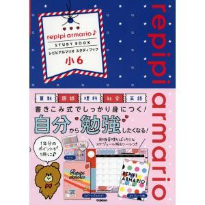 repipi armario♪ STUDY BOOK レピピアルマリオ スタディブック 小6