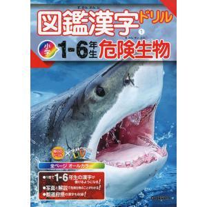 図鑑漢字ドリル(1) 小学1-6年生 危険生物