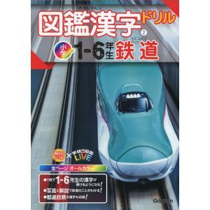 図鑑漢字ドリル(2) 小学1-6年生 鉄道