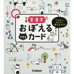 小学 全漢字 おぼえるカード|gakusan