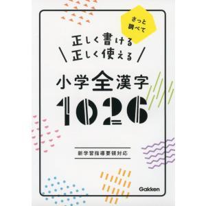 正しく書ける 正しく使える 小学漢字 1026 gakusan