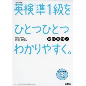 英検 準1級を ひとつひとつわかりやすく。 新試験対応  ISBN10:4-05-304727-7 ...