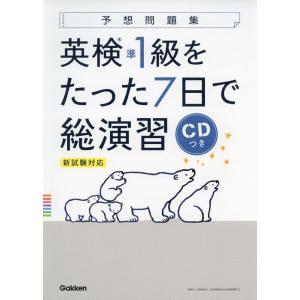 予想問題集 英検 準1級をたった7日で総演習 新試験対応  ISBN10:4-05-304730-7...
