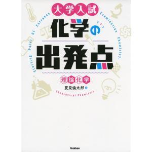 大学入試 化学の出発点 理論化学  ISBN10:4-05-304769-2 ISBN13:978-...