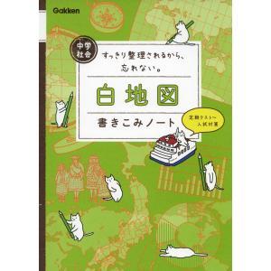 中学社会 白地図 書きこみノート gakusan