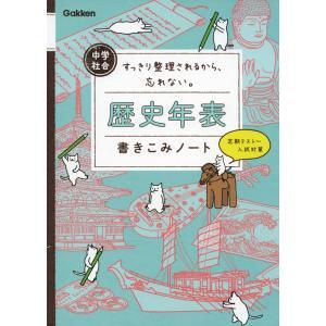 中学社会 歴史年表 書きこみノート gakusan