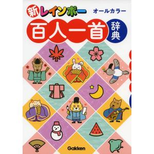 新レインボー 百人一首辞典 gakusan