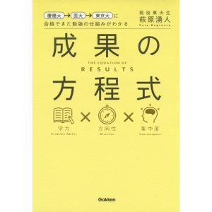 慶應大→医大→東京大に合格できた勉強の仕組みがわかる 成果の方程式|gakusan