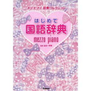 メゾピアノ 辞典コレクション はじめて国語辞典