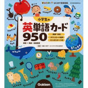 新レインボー はじめて英語図鑑 小学生の英単語カード 950|gakusan