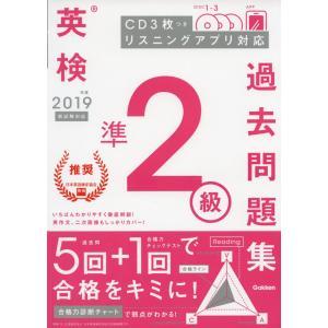 2019年度 英検 準2級 過去問題集  ISBN10:4-05-304875-3 ISBN13:9...