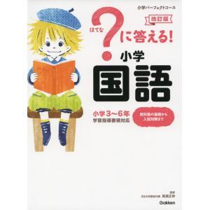 小学パーフェクトコース ?(はてな)に答える! 小学国語 改訂版 小学3〜6年  ISBN10:4-...