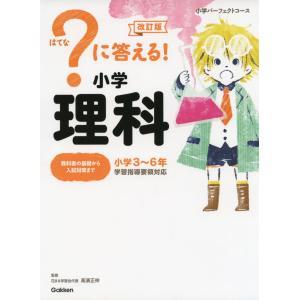 ?(はてな)に答える! 小学理科 改訂版|gakusan