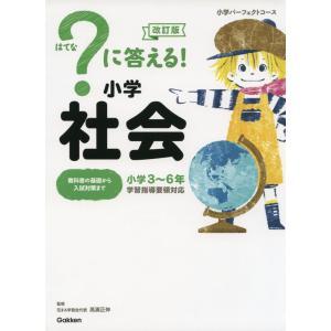 ?(はてな)に答える! 小学社会 改訂版|gakusan
