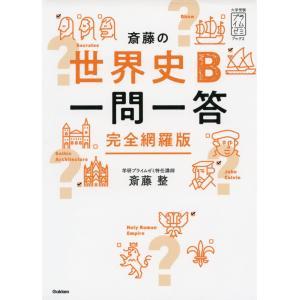 斎藤の 世界史B 一問一答 完全網羅版