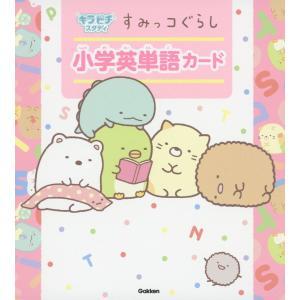 すみっコぐらし 小学英単語カード|gakusan