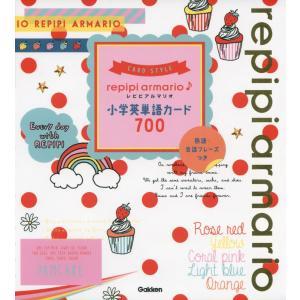 repipi armario♪ レピピアルマリオ 小学英単語カード 700|gakusan