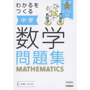 わかるをつくる 中学 数学 問題集|gakusan