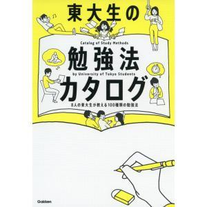 東大生の勉強法カタログ|gakusan