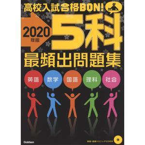 高校入試 合格BON! 2020年版 5科 最頻出問題集