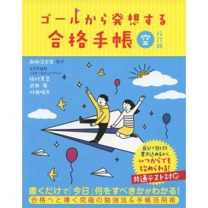 ゴールから発想する 合格手帳 (空) 改訂版|gakusan