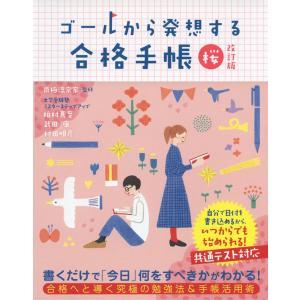 ゴールから発想する 合格手帳 (桜) 改訂版|gakusan